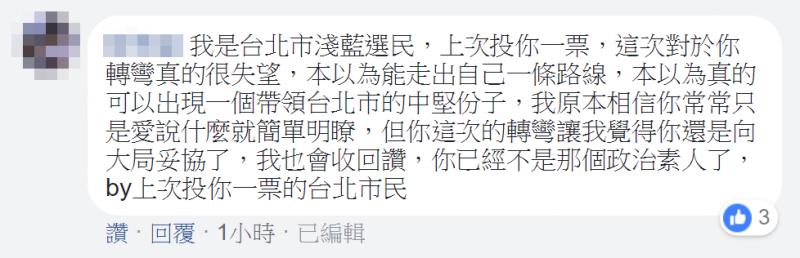 20180509_網友回應柯文哲為「兩岸一家親」道歉。(翻攝柯文哲臉書粉絲專頁)