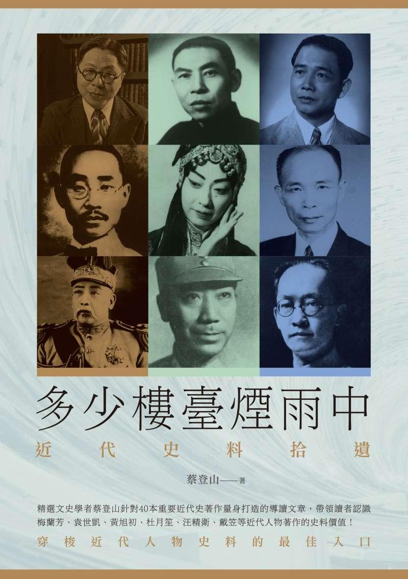 20180510-《多少樓臺煙雨中:近代史料拾遺》書影(新銳文創提供)