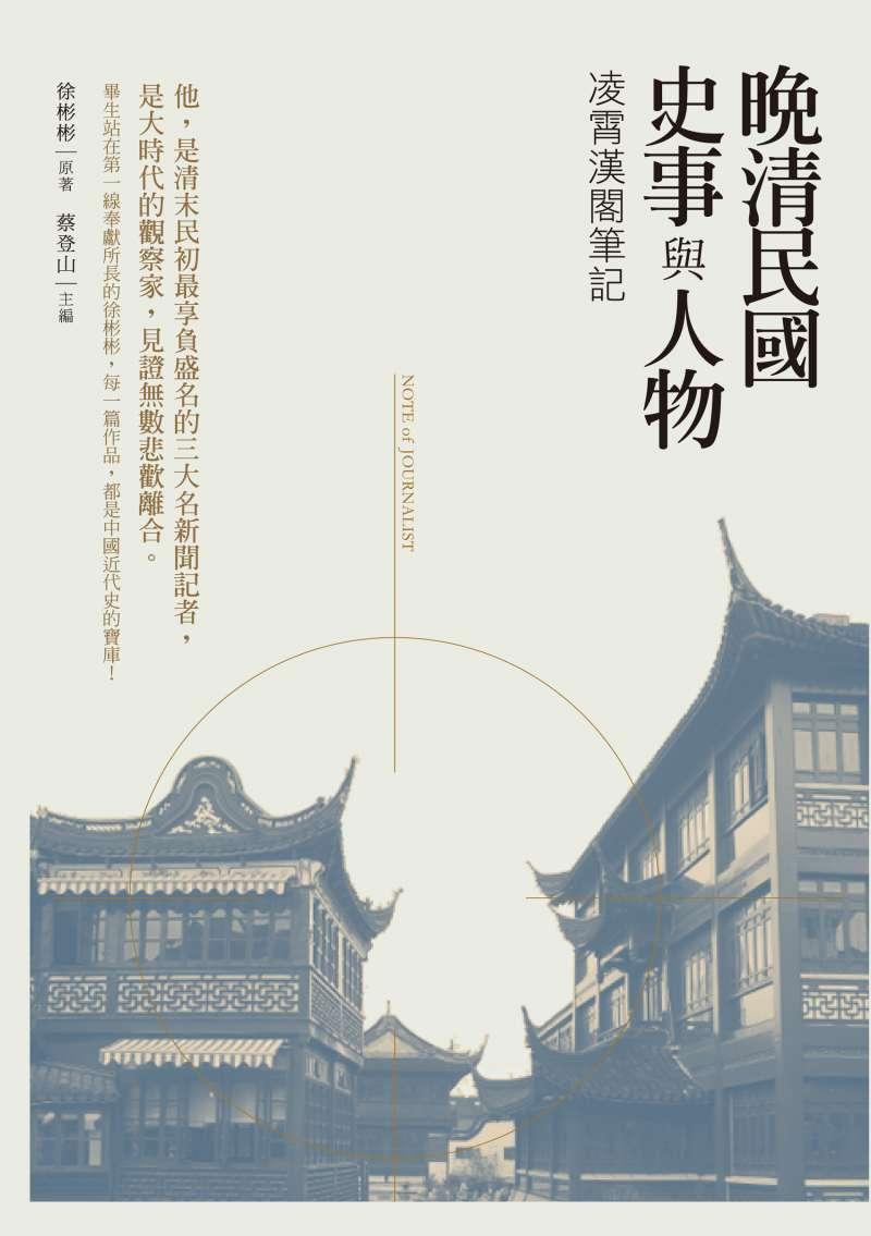 20180510-《凌霄漢閣筆記》書影(新銳文創提供)
