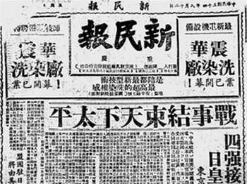 20180510-新民報(取自維基百科)