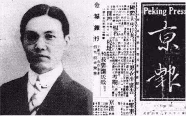 20180510-邵飄萍與《京報》。(取自維基百科)
