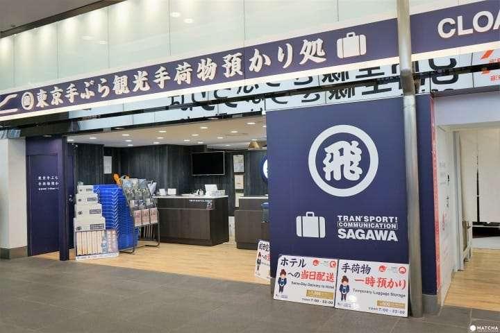 佐川急便所經營的「兩手空空逛東京,手提行李寄放的地方」,地點就在八重洲北口附近的日本橋口。(圖/MATCHA提供)