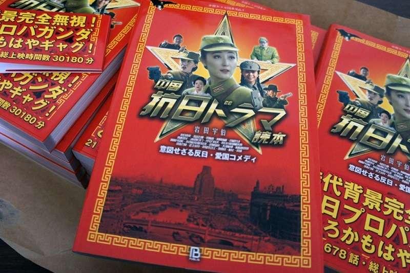 《抗日神劇讀本:出乎意料的反日·愛國喜劇》(取自環球網)