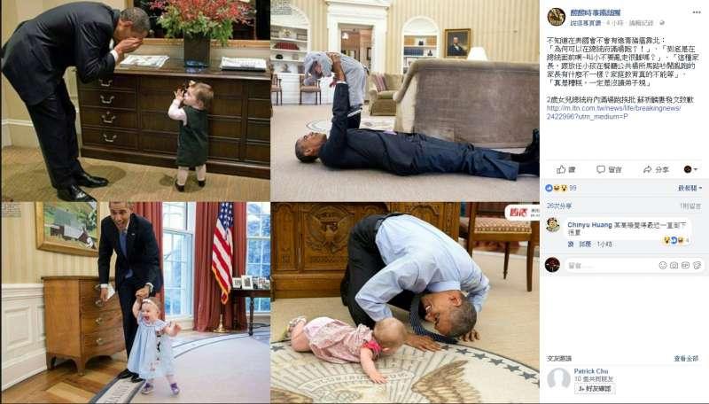 網友找出美國前總統歐巴馬時期,許多小孩在白宮玩耍的照片。(取自酸酸時事鐵絲團臉書)