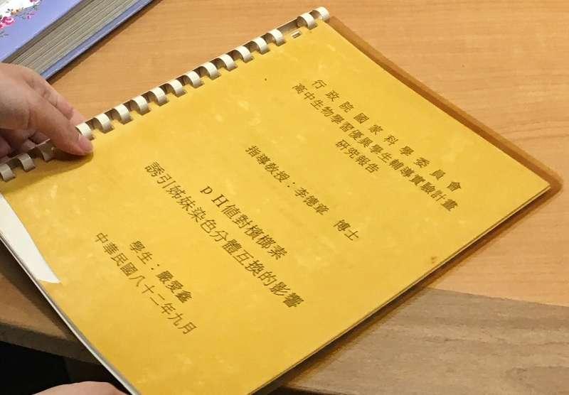 為了這次專訪,嚴愛鑫回到實驗室娘家,找出當年參與實驗計畫的專題論文《pH 值對檳榔素誘引姊妹染色分體互換的影響》。(圖/張語辰,研之有物提供)