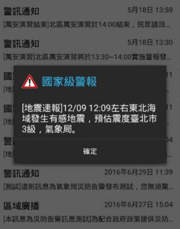 2018-05-15_氣象局國家級「地震速報」。(翻攝中央氣象局網站)