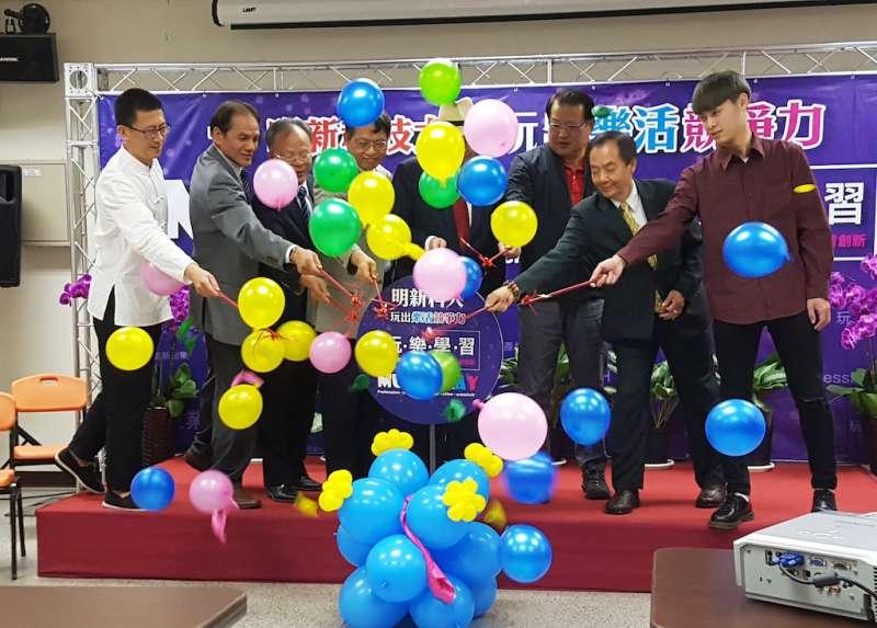 明新科大師長及來賓剌破大汽球,象徵啟動該校「MUST+PLAY」教學精神。(圖/方詠騰攝)