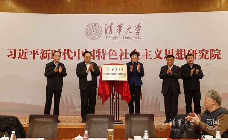 十九大閉幕後,中國各大學和研究機構紛紛成立「習近平新時代中國特色社會主義思想研究中心」。(取自北京清華大學官網)