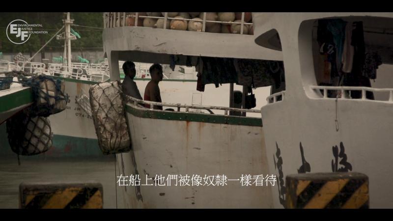 20180517-由多個民間團體組成的「外籍漁工人權保障聯盟」公佈一名外籍漁工首月僅得30美金的血汗薪資表、被迫簽下形同「賣身契」的聲明書,也道出血汗漁工現況。(截圖翻攝自Environmental Justice Foundati影片〈剝削和非法〉)