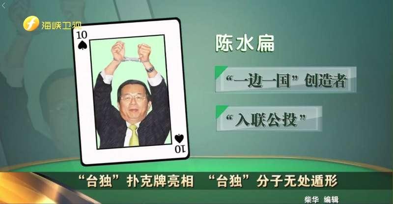 20180521-被海峽衛視指名的13為台獨分子之一–前總統陳水扁。(圖/取自今日海峽臉書)
