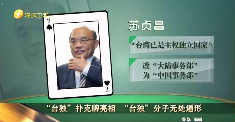 20180521-被海峽衛視指名的13為台獨分子之一–行政院長蘇貞昌。(圖/取自今日海峽臉書)
