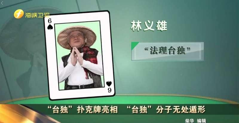 20180521-被海峽衛視指名的13為台獨分子之一–民進黨前主席林義雄。(圖/取自今日海峽臉書)