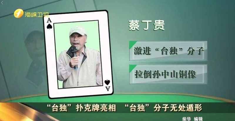 20180521-被海峽衛視指名的13為台獨分子之一–由台灣黨創黨黨主席蔡丁貴。(圖/取自今日海峽臉書)