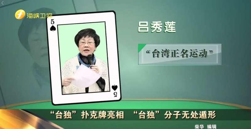 被海峽衛視指名的13為台獨分子之一–前副總統呂秀蓮。(圖/取自今日海峽臉書)