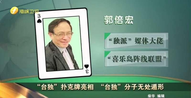 被海峽衛視指名的13為台獨分子之一–民視董事長郭倍宏。(圖/取自今日海峽臉書)