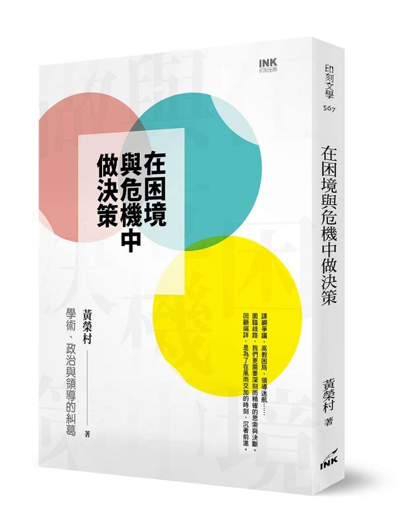 《在困境與危機中決策》立體書。(印刻文學提供)