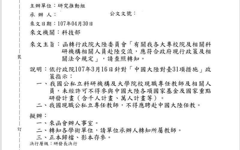 科技部在四月底發出公文,不但規範國立大學,連私大大學專任教師都不准赴中任課。(蔡正元臉書)