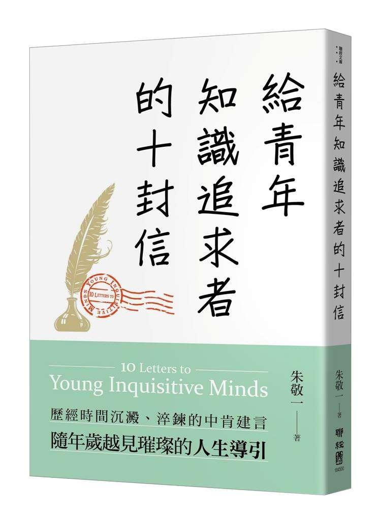 20180525-《給青年知識追求者的十封信》書封。(取自胡金倫個人臉書)