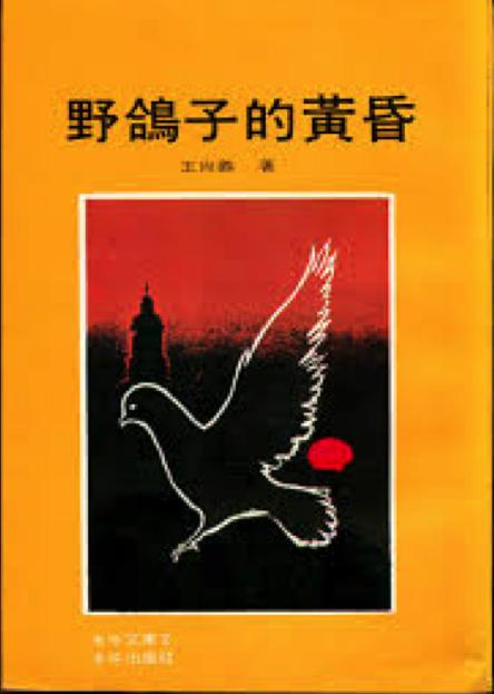 王尚義著作《野鴿子的黃昏》。(作者劉任昌提供)