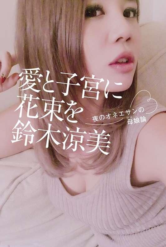 xian_gei_ai_yu_zi_gong_de_hua_shu_ye_zhi_nu_lang_de_mu_nu_lun_.jpg