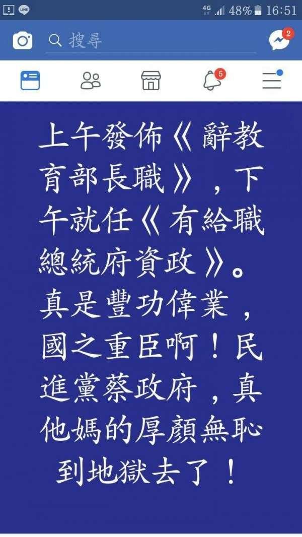 2018-05-30 網傳吳茂昆接有給職總統府資政,對此,總統府發言人否認,僅為網傳惡意謠言(取自網路)