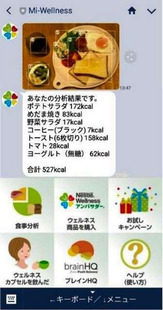 新服務可透過食物照分析熱量與營養攝取量=攝於5月28日。(圖/潮日本提供)
