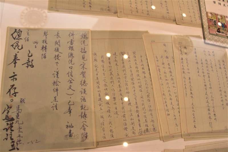 AIT40周年特展:蔣經國與AIT前處長宋賀德的會談紀錄,紀錄人是時任傳譯的前總統馬英九(簡恒宇攝)