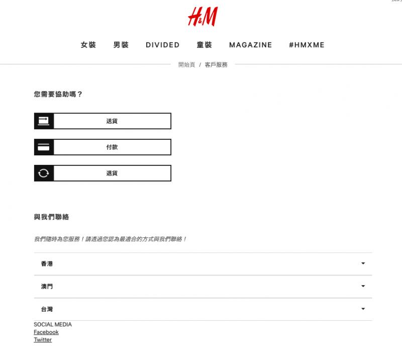 20180531-H&M台灣版網站藉由市場區隔,將台灣獨立設為一個區域。(取自H&M官網)