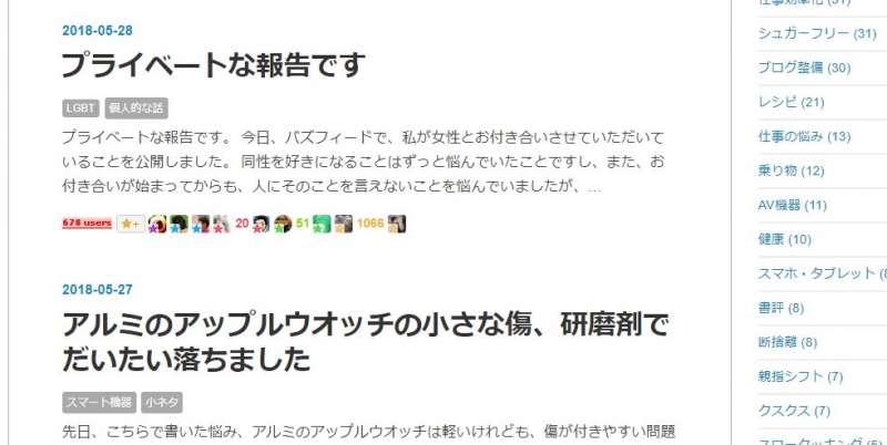 日本知名經濟評論家勝間和代於自身網誌上公開出櫃。(翻攝勝間網誌)