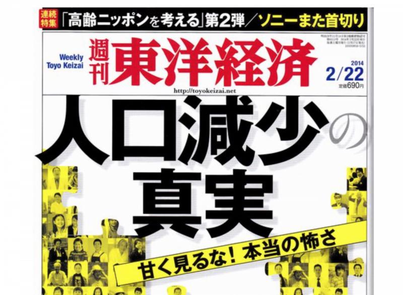 少子化、高齡化的人口難題,一直困擾日本社會。