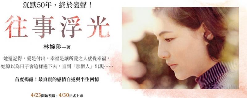 圖一:平鑫濤前妻林婉珍自傳宣傳。(皇冠文化集團臉書)。