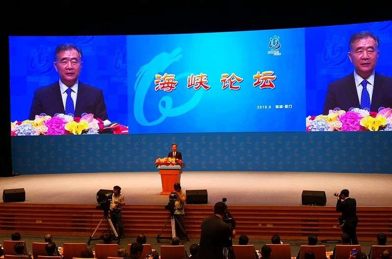 中共全國政協主席汪洋出席海峽論壇大會講話,堅持「九二共識」。(王偉力提供)