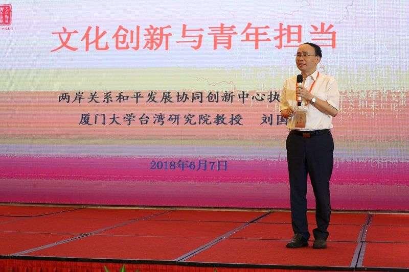 劉國深認為中華文化創新需要兩岸各領域青年精英的攜手合作。(王偉力提供)