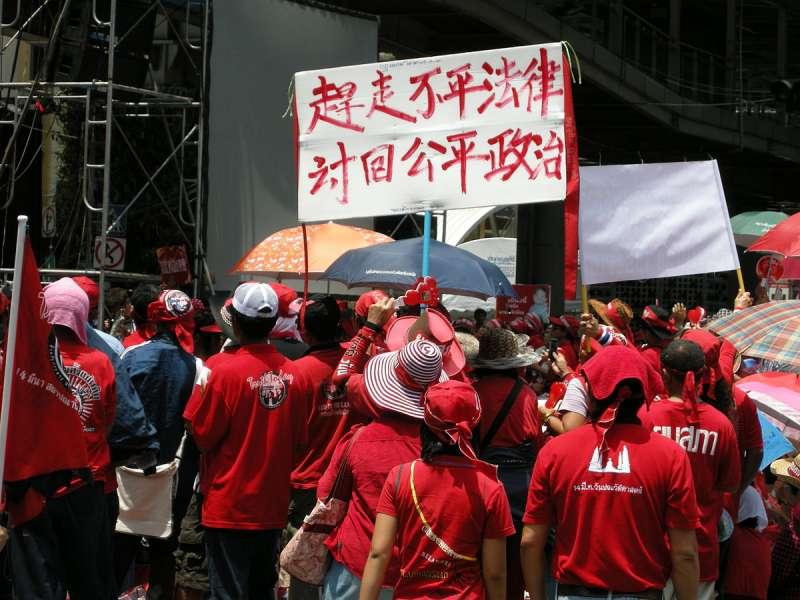 2010年泰國反政府示威 紅衫軍 ,反獨裁民主聯盟領導的一系列示威活動。示威反對民主黨領導的聯合政府,要求總理阿披實辭職,提前大選。(Cloudcolors@Wikipedia/CC BY-SA 3.0)