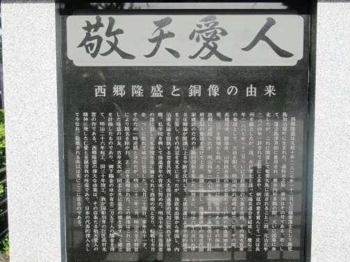 西鄉隆盛字跡「敬天愛人」。(圖/想想論壇提供)