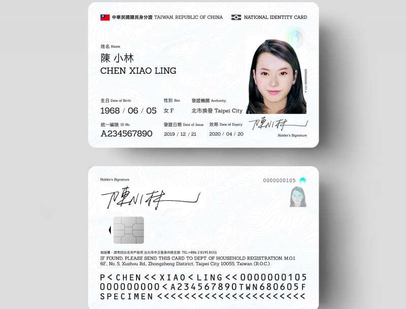 20180612-國民身分證再設計活動,奪下設計獎的「形Shape」。(取自Identity Redesign 身分證明文件再設計網站)