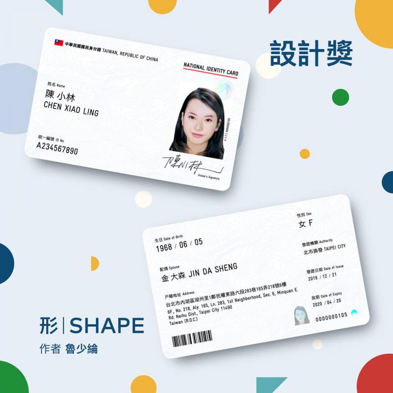 20180612_身分證設計票選(英文字爭議 紅線處)。設計獎。形|SHAPE,魯少綸。(翻攝「身分證明文件再設計」臉書)