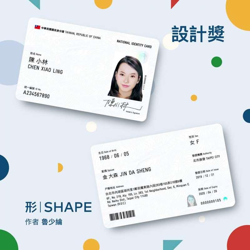 身分證設計票選。設計獎。形|SHAPE,魯少綸。(翻攝「身分證明文件再設計」臉書)