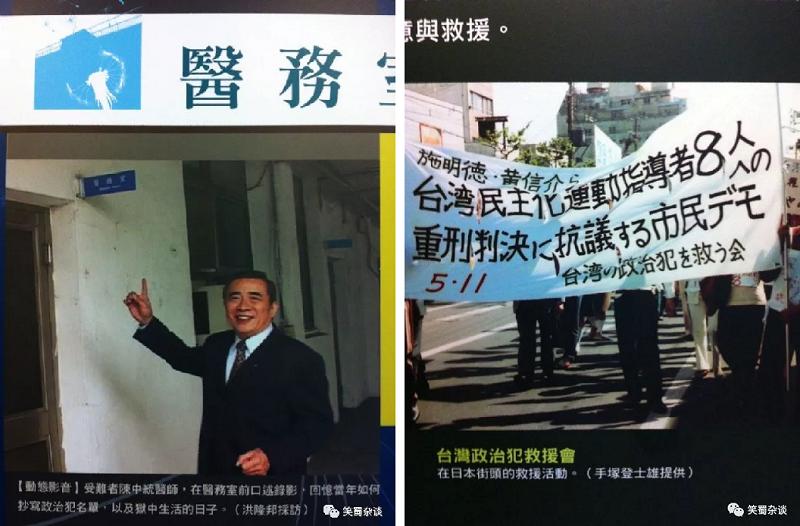 陳中統醫師回憶當年抄寫政治犯名單的過往。(笑蜀翻攝提供)