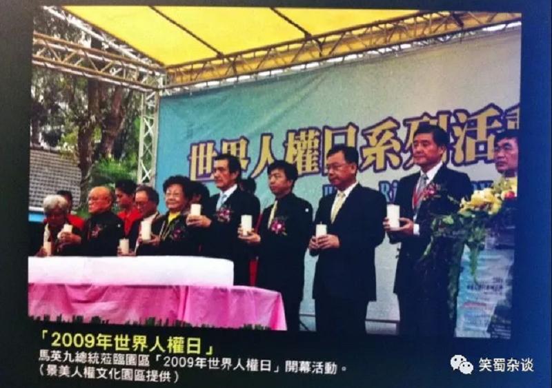 馬英九出席世界人權日的紀念活動。(笑蜀翻攝提供)
