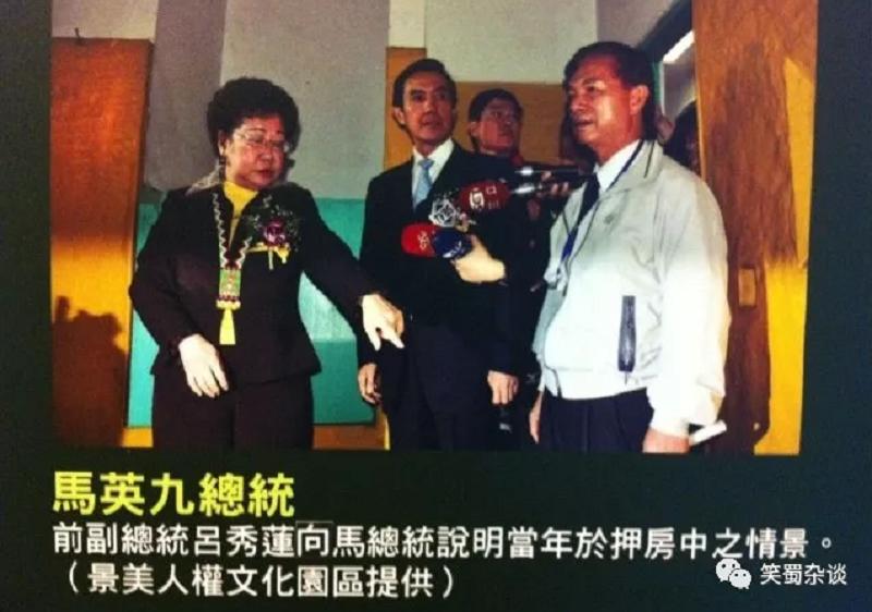 呂秀蓮跟馬英九說明當年被關押的情況。(笑蜀翻攝提供)