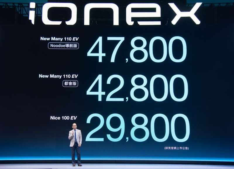 光陽發表新車售價,其中 Nice 100 EV 最低價只要 29,800 元。(圖/KYMCO提供)