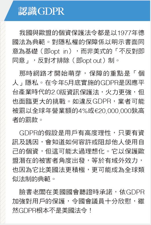 2018-06-13 銀行家觀點 認識GDPR(作者提供)