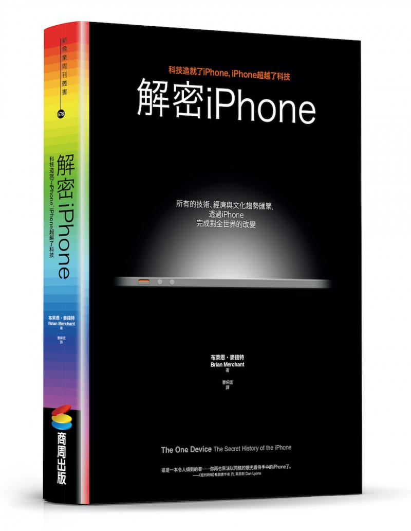 《解密IPhone》立體書封。(商周出版)