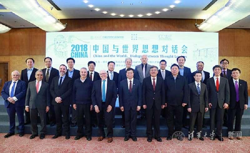清華大學中國經濟思想與實踐研究院組織的一場對話。(取自北京清華大學官網)