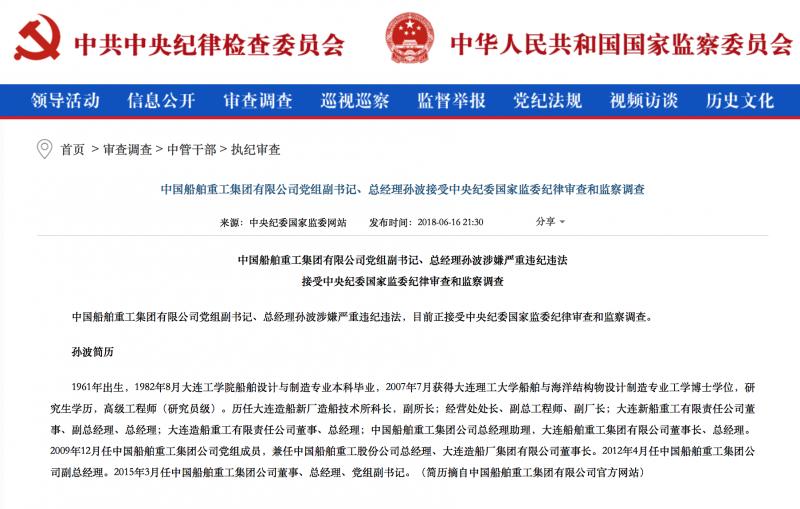中紀委16日簡短公告中船重工總經理孫波被查消息。(翻攝網路)