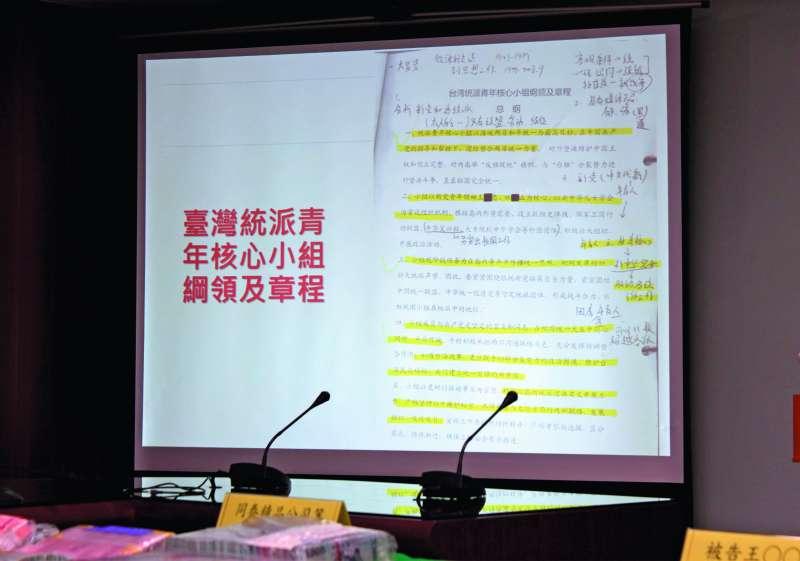 王炳忠做筆記的統派核心小組綱領和章程,文中就註明接受共產黨的指導和幫助。(林家齊攝)