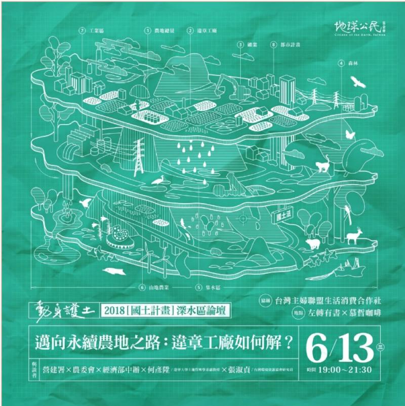 20180621-農地違建工廠論壇宣傳海報(作者提供,取自地球公民基金會網站)