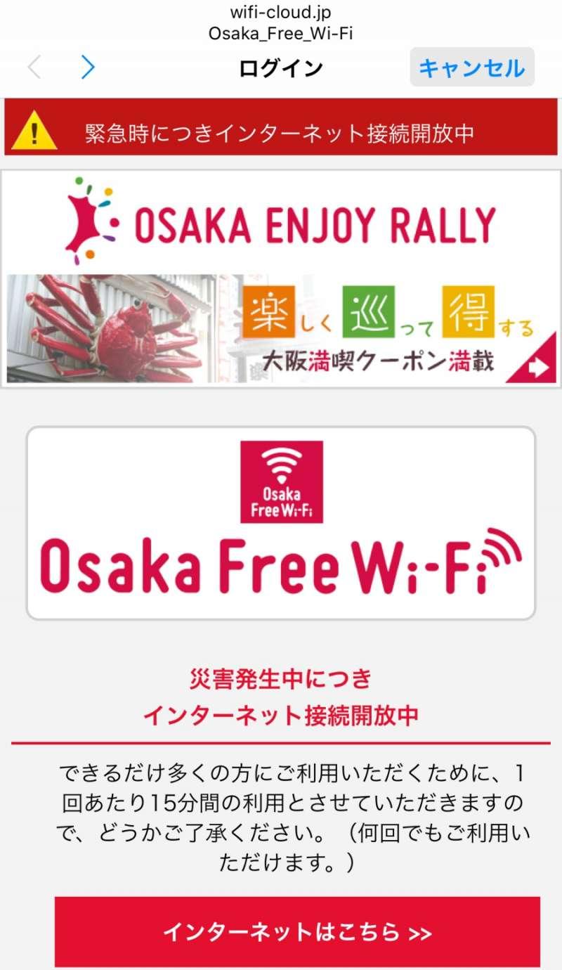 6月18日時在大阪的手機Wi-Fi連接畫面。(圖/陳怡秀攝影,想想論壇提供)