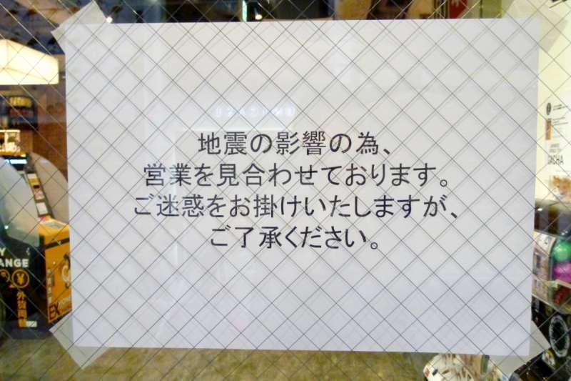 蔦屋書店戎橋店張貼出的停止營業告示。(圖/陳怡秀攝影,想想論壇提供)